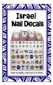 Israel Themed Nail Decals